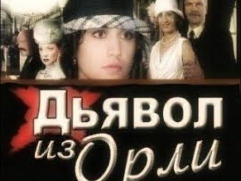 Фильм Сериал Дьявол из Орли 1 12 серия Сериал О Байрак