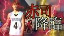 バスケ もしも赤司が突然コートに現れたらin兵庫 kuroko no basketball Akashi