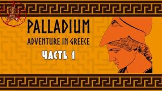 Палладиум: Приключение в Греции\Palladium: Adventure in Greece ★ Прохождение ★ Часть 1