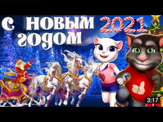 🎄 Волшебная Красивая Песня 🎄 для Вашего 🥂 Новогоднего Застолья 🥂🎅 От Анжелы и Тома 🎅 С Новым Годом !🎄🍾🥂🐂