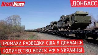 Последние новости ДНР и ЛНР: Война на Донбасс сегодня 2021, Россия Украина Разведка США промахнулась