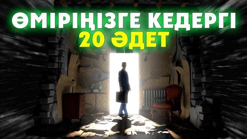 ӨМІРІҢІЗГЕ КЕДЕРГІ 20 ӘДЕТ Арманға жету үшін осы әдеттерден құтылу керек Керек арнасы