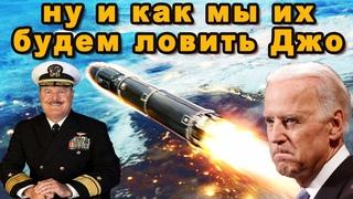 Генералы НАТО начали переминаться с ноги на ногу узнав о замене ракеты УР 100Н Стилет на Сармат