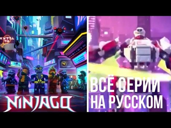 Весь 12 Сезон Ниндзяго русская озвучка Всё серии на русском Ниндзяго высшая империя