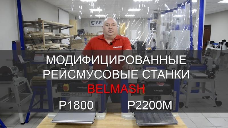Обновленные рейсмусовые станки | BELMASH P1800, P2200M