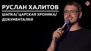 Руслан Халитов - Шапки/ Царская хроника/ Документалки [СК#12]