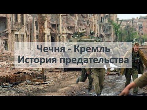 Чечня Кремль История предательства