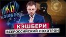 КЭШБЕРИ ГЛАВНЫЙ ВСЕРОССИЙСКИЙ ЛОХОТРОН
