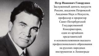 Заключительный концерт VI Открытого городского конкурса им. П.И. Говорушко 2021