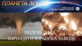 РЕПОРТАЖ. Индонезия: Торнадо и взрыв на заводе. Катаклизмы  Происшествия.