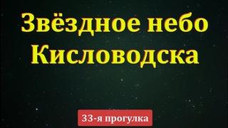 Звёздное небо Кисловодска (33-я прогулка)