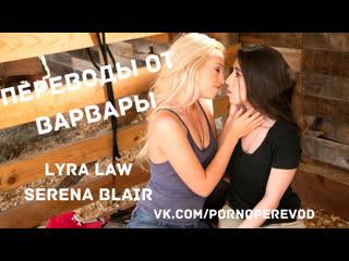 Порно с переводом Lyra Law Serena Blair русские субтитры lesbian лесби pussy tits ass teen sex porn milf blonde outdoors 69