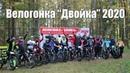 Велогонка ДВОЙКА 2020