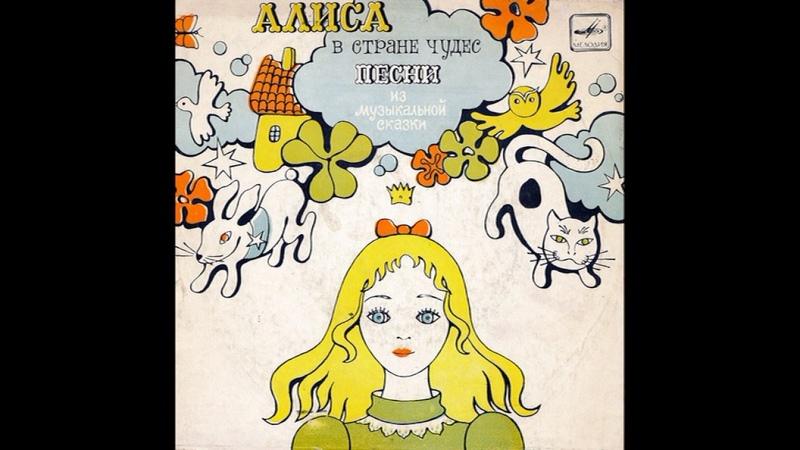 Песня о времени Алиса в стране чудес Песни из музыкальной сказки С52 08053 1976 B3