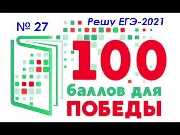 Решу ЕГЭ информатика 2021 Все задания № 27 на языке Python Репетитор по подготовке к ЕГЭ в Анапе