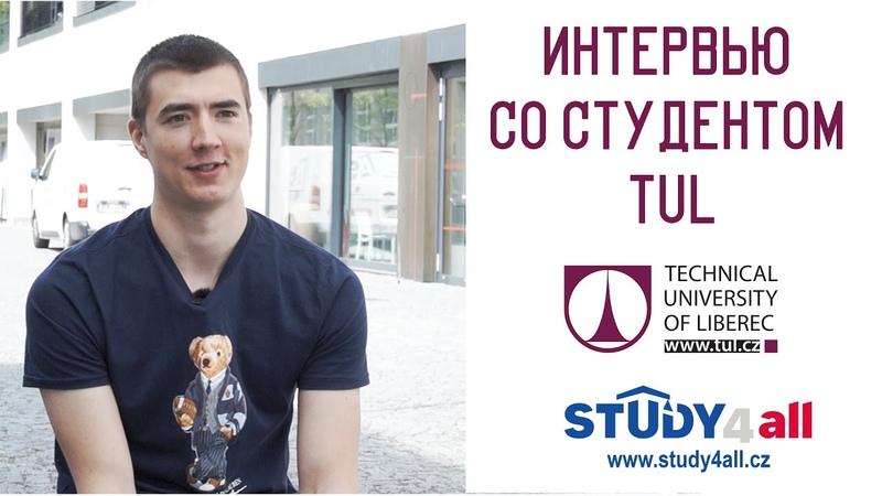 Интервью со студентом Технического университета в Либерце TUL