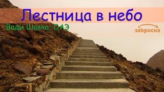 /ЗА/Лестница в небо: вади Шавка ОАЭ