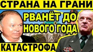 APECT ЧУБАЙСА! KPAX УЖЕ В ДЕКАБРЕ () АНДРЕЙ КАРАУЛОВ ПОТРЯС ДАЖЕ МИШУСТИНА И КВАЧКОВА!