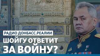LIVE | СБУ охотится за министром обороны России | Радио Донбасс.Реалии