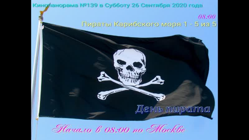 Кино марафон 139 День Пирата 26 09 2020 года Анонс