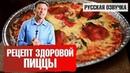 САМАЯ ПОЛЕЗНАЯ ПИЦЦА В МИРЕ рецепт диетической пиццы в духовке русская озвучка