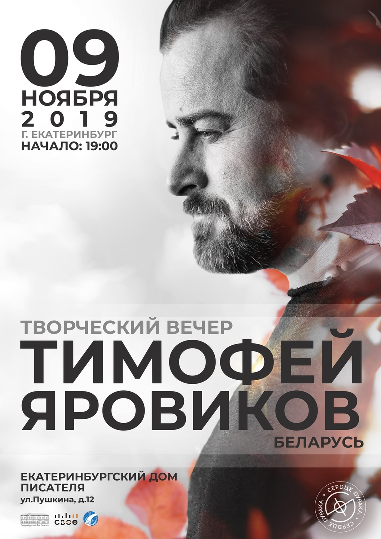 Афиша Екатеринбург Тимофей Яровиков/Екатеринбург/09.11
