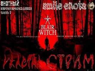 СТРИМ Blair Witch(ведьма из блэр)