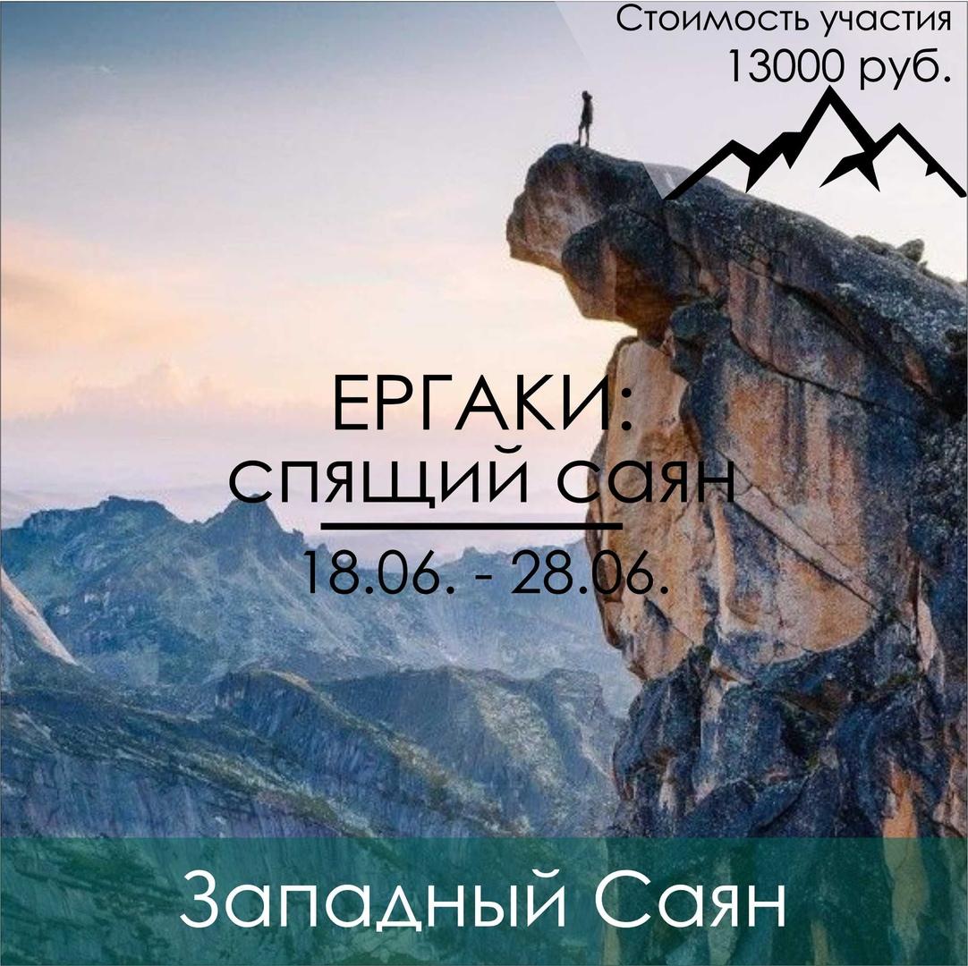 Афиша Тюмень Ергаки: спящий Саян / 18 - 28 июня