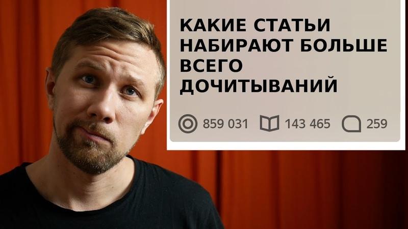 Какие статьи набирают больше всего дочитываний на Яндекс Дзен: факторы влияющие на показы в ленте