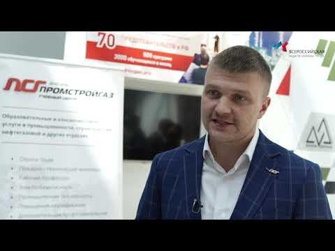 Генеральный директор«ПромСтройГаз» Павел Боровских о ВНОТ 2019
