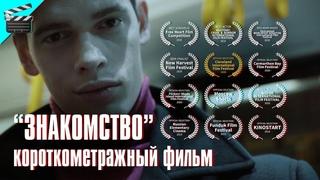 ЗНАКОМСТВО (короткометражный фильм) • ВНЕШНОСТЬ ОБМАНЧИВА 🚋