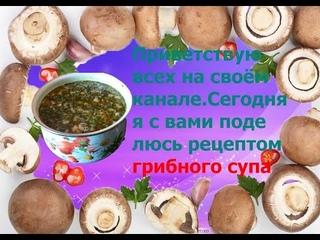 Грибной суп.Очень вкусный и простой,просто объедение.