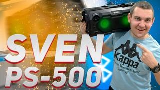 SVEN PS-500 - ОБЗОР / ЛУЧШЕ ЧЕМ JBL / ТОП ЗА СВОИ ДЕНЬГИ! / КАРАОКЕ В ПОЛЕВЫХ УСЛОВИЯХ!