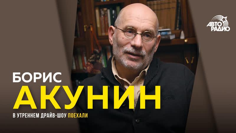 Борис Акунин Обзор книги Мир и война от автора Школьная программа профессия писателя аудиокниги