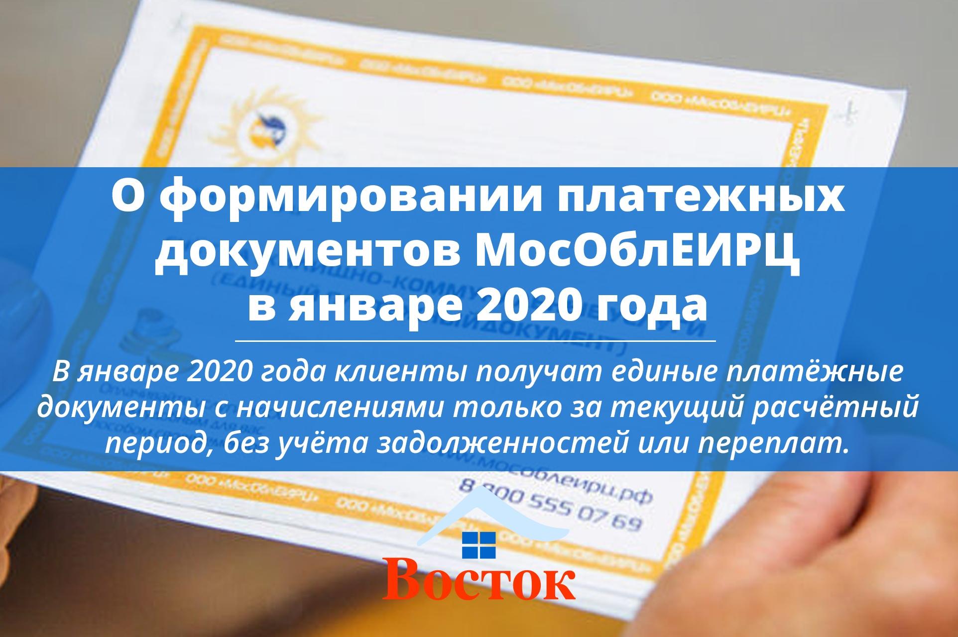 О формировании платежных документов МосОблЕИРЦ в январе 2020 года