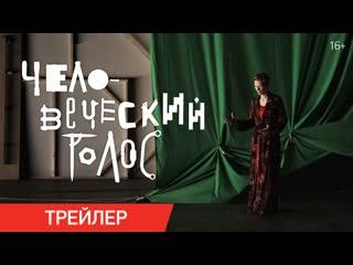 ЧЕЛОВЕЧЕСКИЙ ГОЛОС   Трейлер #2   В кино с 3 декабря