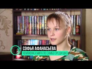 Поселок Дзержинского/ Чемпионка мира по Самбо Софья Афанасьева