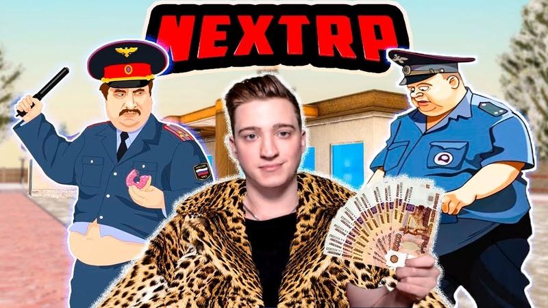 ЭТА ВИЛЛА СНОВА МОЯ Меня преследует полиция Теперь я самый богатый в ГОРОДЕ Лютый БАГ NEXTRP MTA