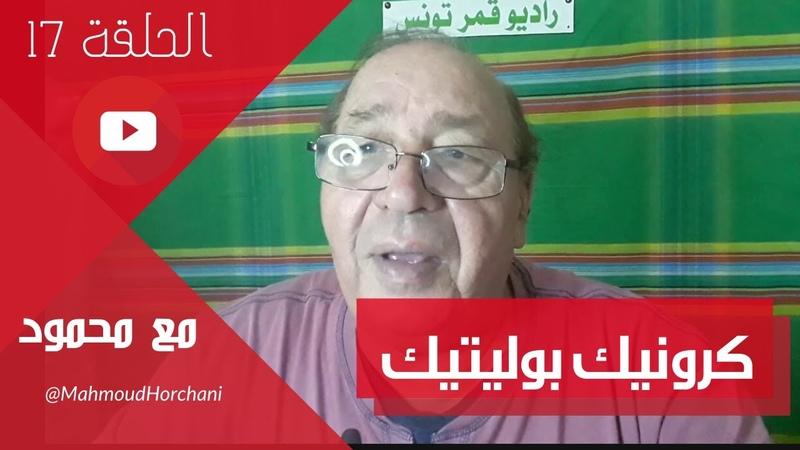 تونس تتقهقر لحساب تركيا في السوق الليبية