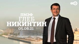 Глеб Никитин и Алексей Венедиктов / ПМЭФ 2021