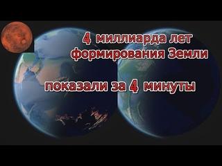 4 миллиарда лет формирования Земли показали за 4 минуты