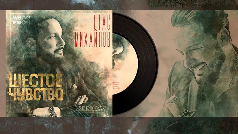 Стас Михайлов Барракуда 7 Альбом Шестое Чувство 2020