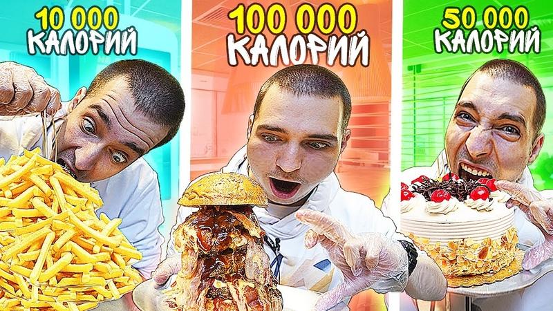 ПРОБУЮ СЪЕСТЬ 100000 КАЛОРИЙ ЗА 24 ЧАСА