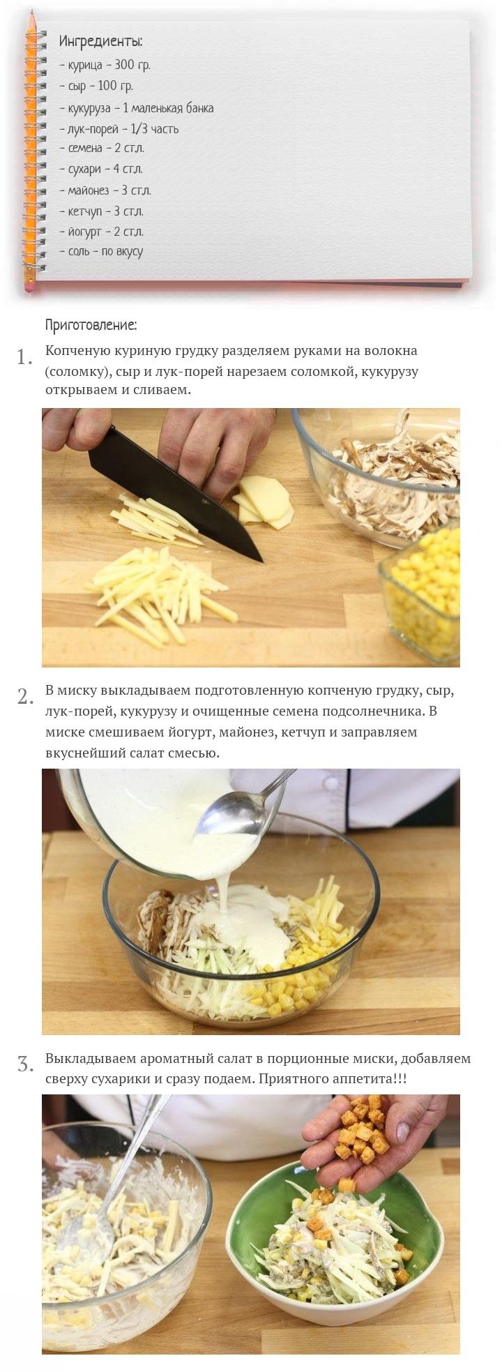 Салат с копченой курицей и сыром, изображение №2