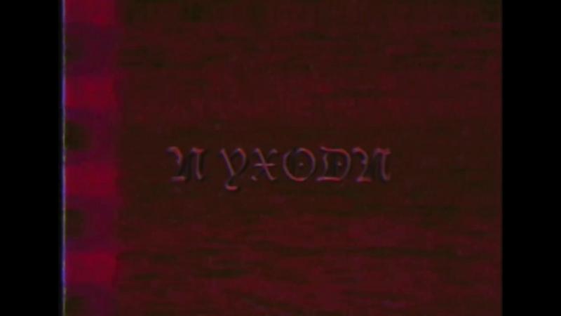 Shumno Promo Demon Rooms by Roman Varnin Alexander Pyanykh