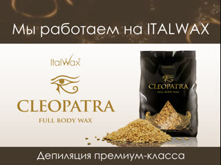 Cleopatra. депиляция подмышек. (репост)