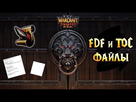 FDF и TOC файлы / World Editor / WarCraft Reforged
