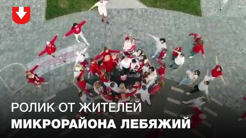 Жители микрорайона Лебяжий сняли видео в бело красных одеждах