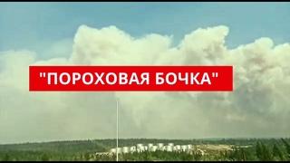 САНГАР ПОЖАР ПОДХОДИТ К НЕФТЕБАЗЕ