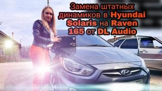 Замена штатных динамиков в Hyundai Solaris на Raven 165 от DL Audio
